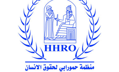 Hammurabi Human Rights Organization launched its annual report for the year 2020 on the state of human rights in Iraq.