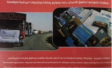 Hammurabi Human Rights Organization issued a documentary illustrated booklet on the accomplished activities of human rights and relief